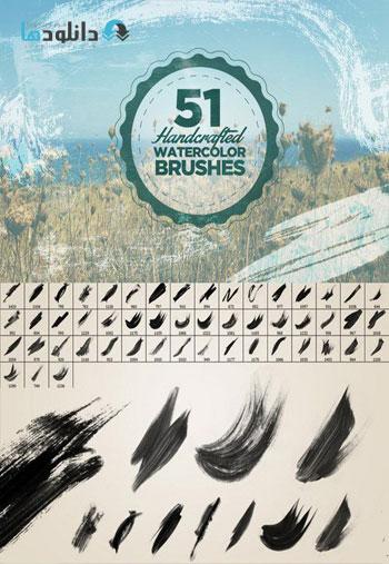 دانلود مجموعه 51 براش Watercolor Brushes