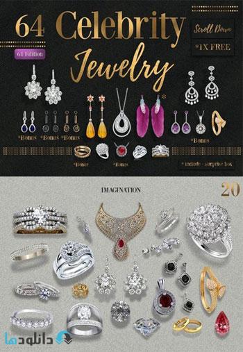 Celebrity Jewelery 64 Edition دانلود  تصاویر لایه باز Celebrity Jewelery