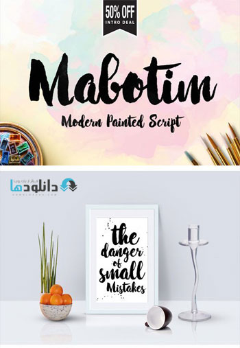 Mabotim-Brush