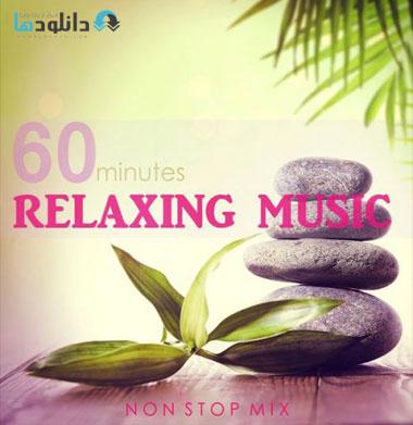 VA   60 Minutes Relaxing Mu دانلود آلبوم موسیقی  VA   60 Minutes Relaxing Music