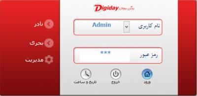 b2ap3 thumbnail 1s login نرم افزار صندوق قرض الحسنه فامیلی دیجی دی نسخه 2.5.1