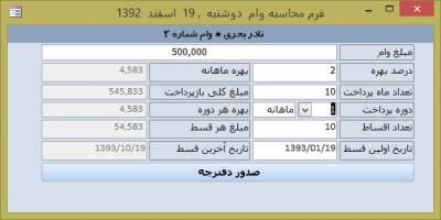 b2ap3 thumbnail 6s sodor نرم افزار صندوق قرض الحسنه فامیلی دیجی دی نسخه 2.5