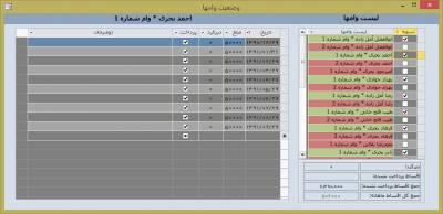 b2ap3 thumbnail 8s vam نرم افزار صندوق قرض الحسنه فامیلی دیجی دی نسخه 2.5.1