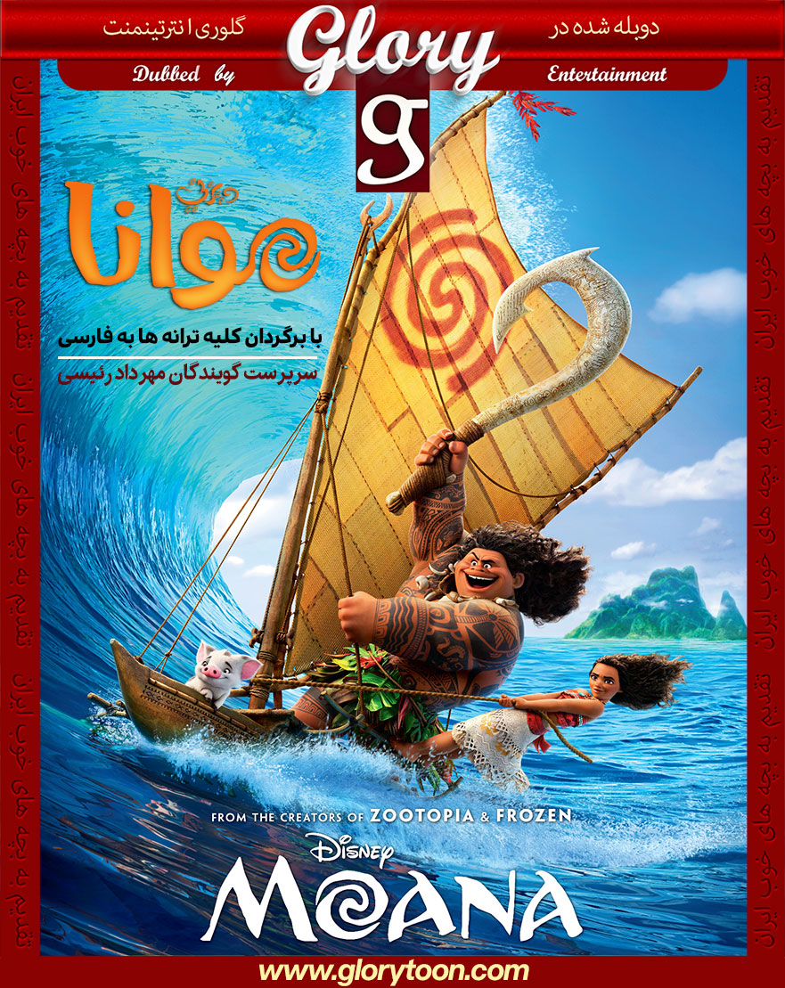 http://dl5.downloadha.com/hosein/Animation/March%202017/Moana-2016-glorydubbed-cover-large.jpg